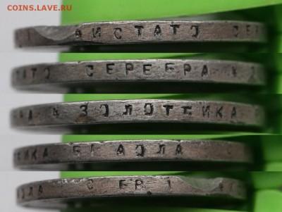 Фальшивые монеты России до 1917г сделанные в ущерб обращению - 1907_3