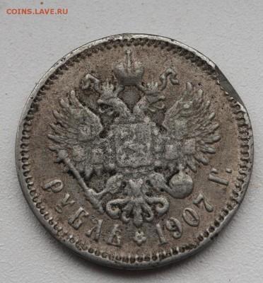 Фальшивые монеты России до 1917г сделанные в ущерб обращению - 1907_2.JPG