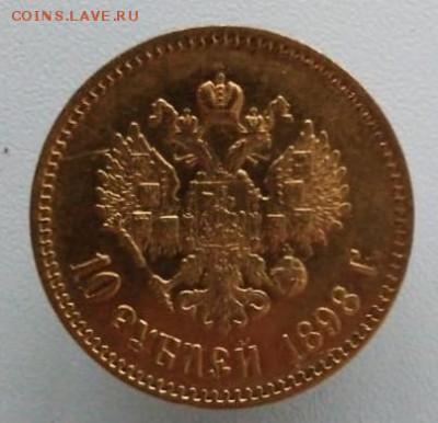 Золотые монеты Николая II - 20190205_171154