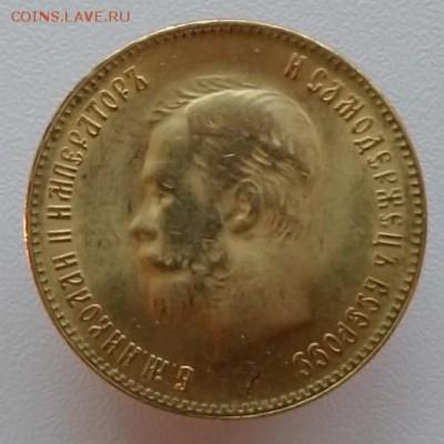 Золотые монеты Николая II - 20190205_170538