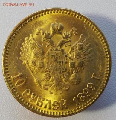 Золотые монеты Николая II - 20190205_170556