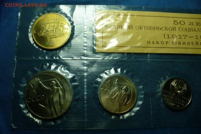 Наборы 1967 года(3шт.),68,67- 50 лет Советской власти - P1490426.JPG
