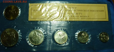 Наборы 1967 года(3шт.),68,67- 50 лет Советской власти - P1490425.JPG