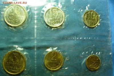Наборы 1967 года(3шт.),68,67- 50 лет Советской власти - P1490401.JPG