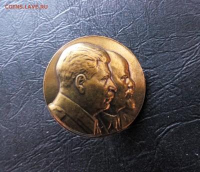 Тяжелые значки Сталин, Ленин на винте Фикс 200р - IMG_20180921_213723