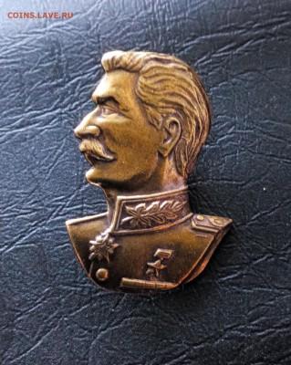 Тяжелые значки Сталин, Ленин на винте Фикс 200р - IMG_20180921_213632