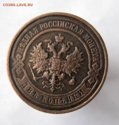 2 коп . 1916 до 9.02 в 22-00 - IMG_3597.JPG