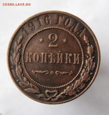 2 коп . 1916 до 9.02 в 22-00 - IMG_3596.JPG