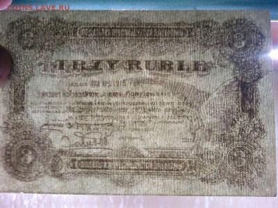 3 руб. Могилева, 1918г., до 09.02.19г. - IMG_20190205_202148_thumb