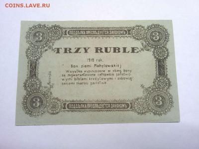 3 руб. Могилева, 1918г., до 09.02.19г. - IMG_20190205_202128_thumb