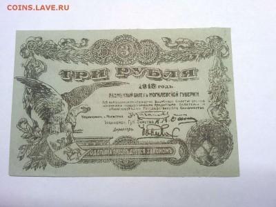 3 руб. Могилева, 1918г., до 09.02.19г. - IMG_20190205_202114_thumb