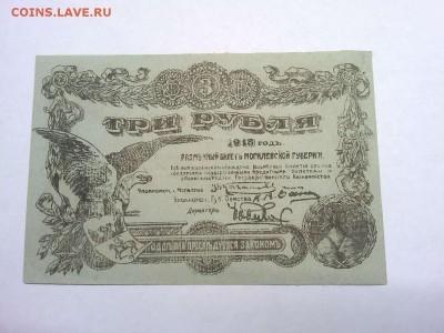 3 руб. Могилева, 1918г., до 09.02.19г. - IMG_20190205_202111_thumb