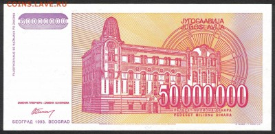 Югославия 50000000 динар 1993 unc 12.02.19. 22:00 мск - 1