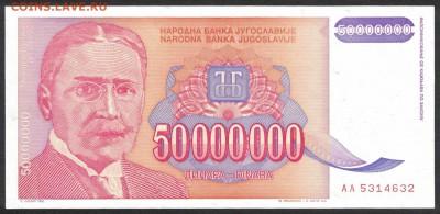 Югославия 50000000 динар 1993 unc 12.02.19. 22:00 мск - 2