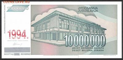 Югославия 10000000 динар 1994 (надп.) unc 12.02.19 22:00 мск - 1