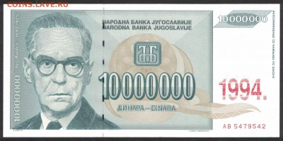 Югославия 10000000 динар 1994 (надп.) unc 12.02.19 22:00 мск - 2