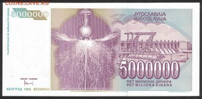Югославия 5000000 динар 1993 unc 12.02.19. 22:00 мск - 1