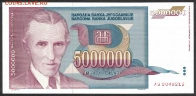 Югославия 5000000 динар 1993 unc 12.02.19. 22:00 мск - 2