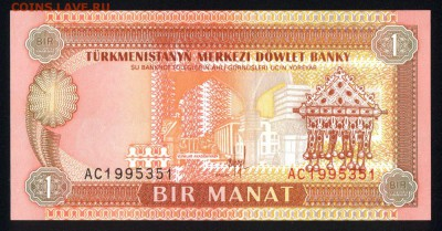 Туркменистан 1 манат 1993 unc 12.02.19. 22:00 мск - 1