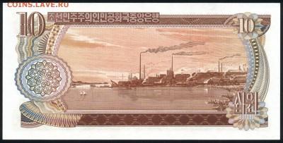 Северная Корея 10 вон 1978 (без надпечатки) unc 12.02.19. 22 - 1