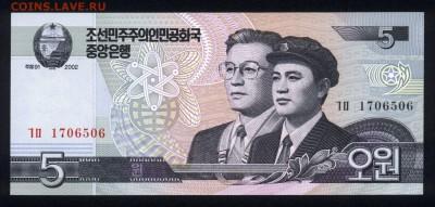 Северная Корея 5 вон 2002 unc 12.02.19. 22:00 мск - 2