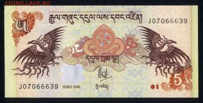 Бутан 5 нгултрум 2006 аunc 12.02.19. 22:00 мск - 5