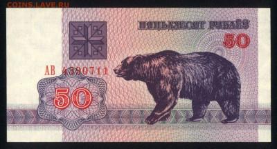 Беларусь 50 рублей 1992 unc 12.02.19. 22:00 мск - 1