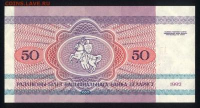 Беларусь 50 рублей 1992 unc 12.02.19. 22:00 мск - 2