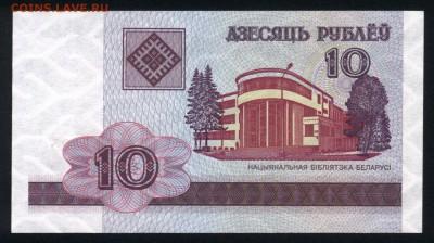 Беларусь 10 рублей 2000 unc 12.02.19. 22:00 мск - 1