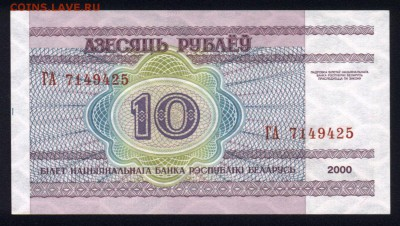 Беларусь 10 рублей 2000 unc 12.02.19. 22:00 мск - 2