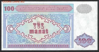 Азербайджан 100 манат 1993 unc 12.02.19. 22:00 мск - 1