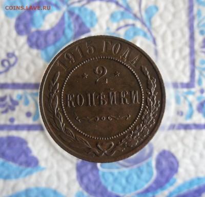 2 копейки 1915 года До 10.02.19г 23.00 МСК - 2