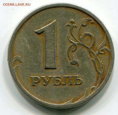 1 рубль 1997 раскол № 3 до 12-02-2019 до 22-00 по Москве - С 3