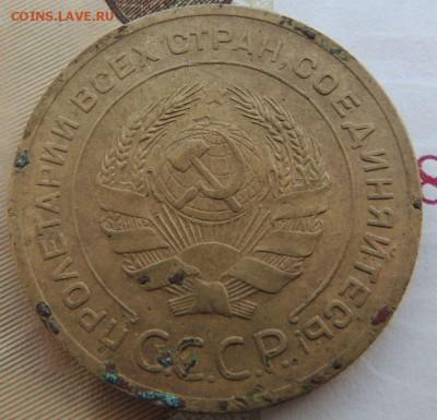 5 копеек 1929г. (Подскажите чем почистить) - DSCN9156.JPG