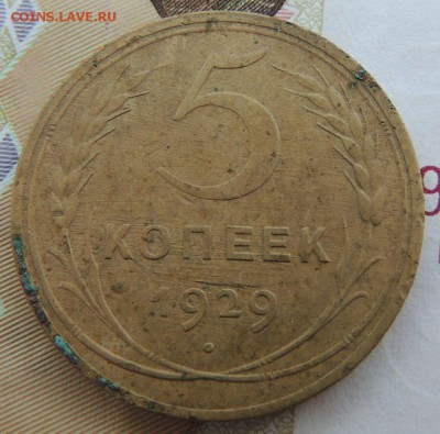 5 копеек 1929г. (Подскажите чем почистить) - DSCN9154.JPG
