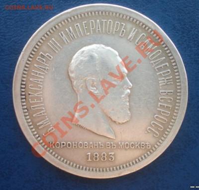 Рубль 1883 Коронация Александра 3 Литьё или норм? - SANY5414.JPG