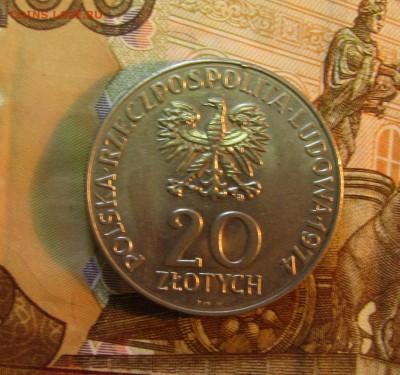 Польша 20 злотых 1976 г СЭВ 25 лет  до 12.02    22 ч - IMG_2527.JPG