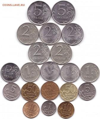 Солянка монет РФ - 23шт до 12.02.19. 22-00 Мск - Солянка монет РФ - 23шт
