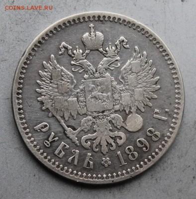Рубль 1898 год. - IMG_6867.JPG