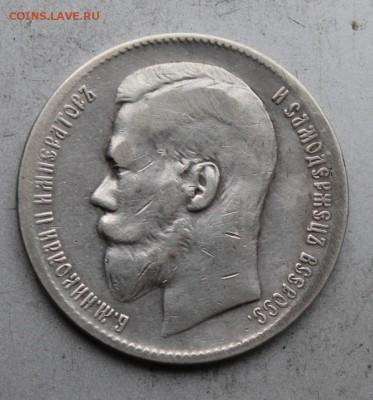 Рубль 1898 год. - IMG_6862.JPG