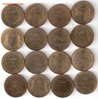 10 руб. ГВС 16 монет разные - 16 GVS A