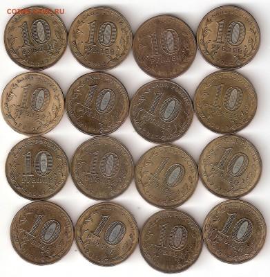 10 руб. ГВС 16 монет разные - 16 GVS P