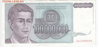ЮГОСЛАВИЯ - 100 000 000 динаров 1993 г. до 13.02 в 22.00 - IMG_20190207_0009