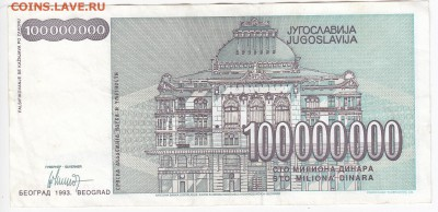 ЮГОСЛАВИЯ - 100 000 000 динаров 1993 г. до 13.02 в 22.00 - IMG_20190207_0004