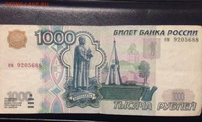 1000 рублей - IMG_0894.JPG