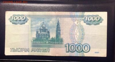 1000 рублей - IMG_0895.JPG