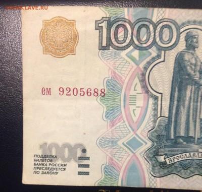 1000 рублей - IMG_0896.JPG