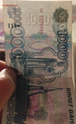 1000 рублей - IMG_0897.JPG