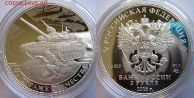 Изображение автомата Калашникова на бонах, монетах, жетонах - 3 рубля 2018 На страже отечества.JPG