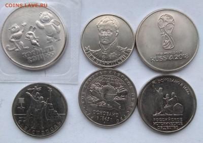 25 рублей, 5 и 2 рубля до 22:00 10.02.2019 - IMG_20190208_082628